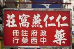 sign chinese red